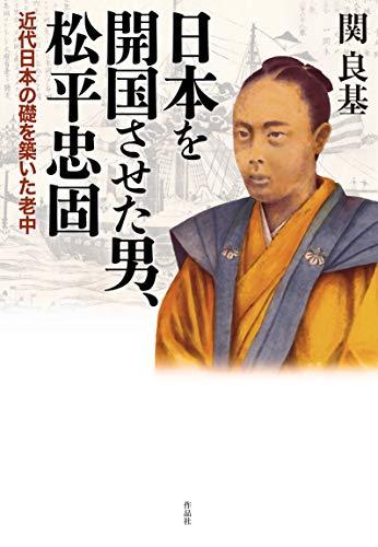 日本を開国させた男、松平忠固: 近代日本の礎を築いた老中