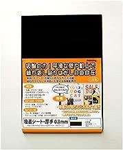 吸着シート・厚手ソフトタイプ(片面粘着) A4 2枚 (0.8㎜)