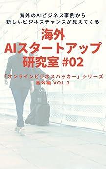 [荒井豊]の海外AIスタートアップ研究室 VOL.2: 海外のAIビジネス事例から新しいビジネスチャンスが見えてくる オンラインビジネスハッカー