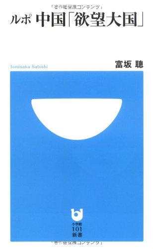 ルポ 中国「欲望大国」 (小学館101新書)の詳細を見る