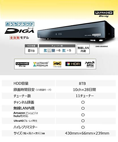 Panasonic(パナソニック)『おうちクラウドディーガ(DMR-UBX8060)』