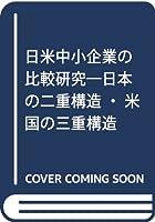 日米中小企業の比較研究―日本の二重構造・米国の三重構造
