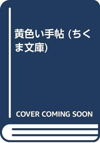 黄色い手帖 (ちくま文庫)