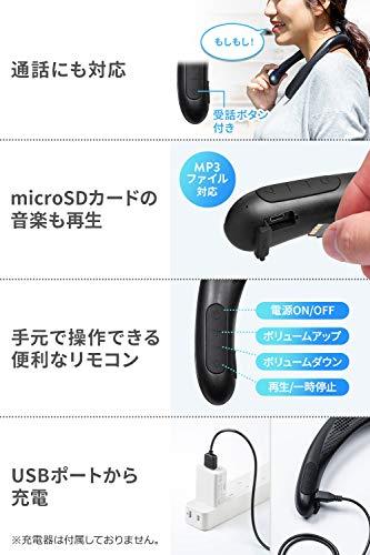 サンワダイレクトウェアラブルネックスピーカー防水Bluetooth5.0連続10時間再生軽量175g通話対応microSD再生対応400-SP085