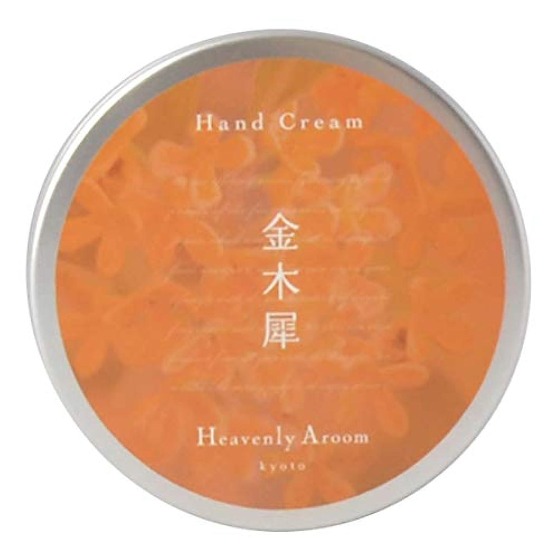 栄光の入力表向きHeavenly Aroom ハンドクリーム 金木犀 75g
