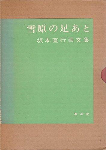雪原の足あと―坂本直行画文集 (1975年)の詳細を見る
