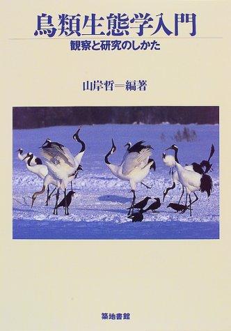 鳥類生態学入門―観察と研究のしかた