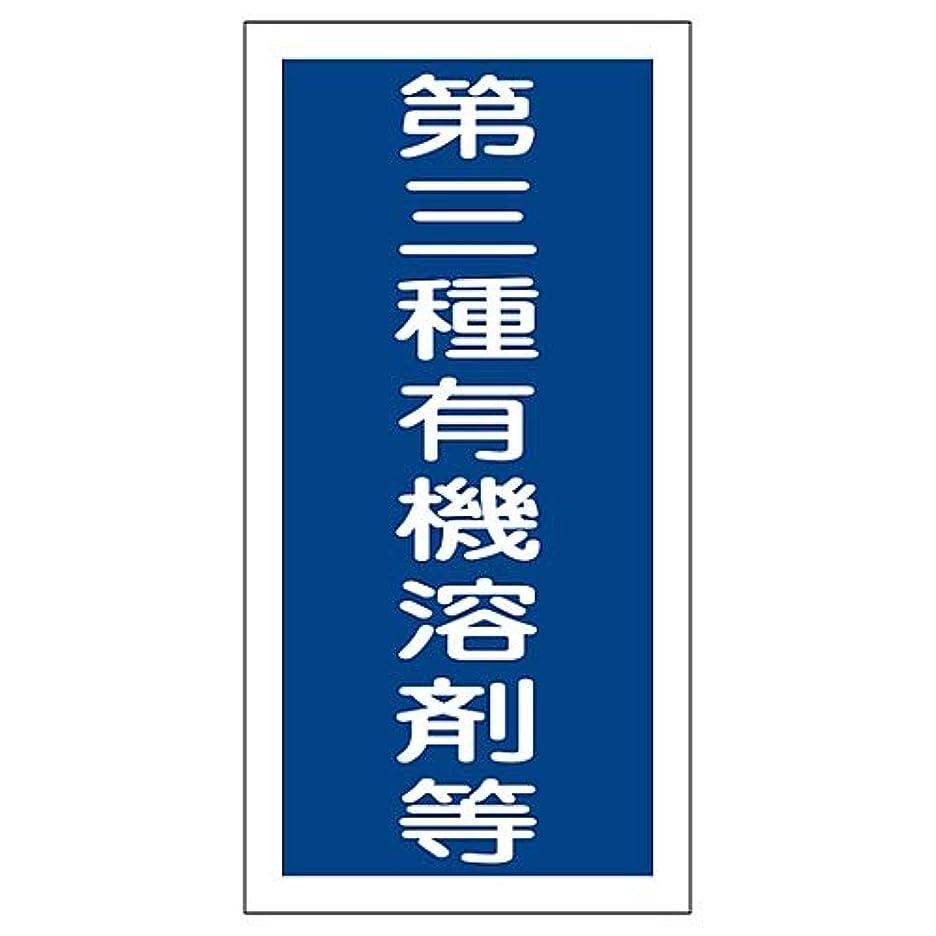 なかなかウィザード迷彩日本緑十字社 有機溶剤容器種別ステッカー 「第三種有機溶剤等」 有機G/61-3383-70