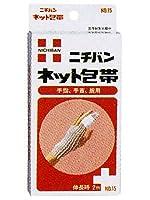 【ニチバン】ニチバン ネット包帯No.15(手・指用) 伸長時 2m ×10個セット