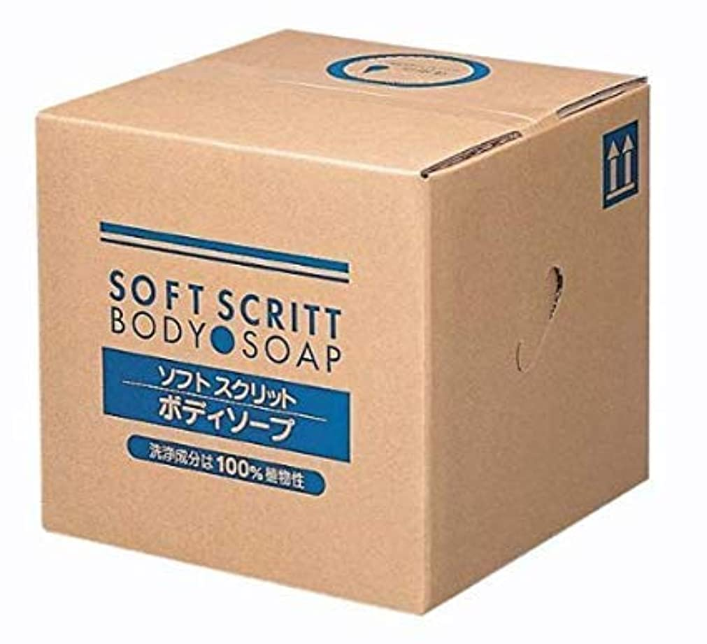 警官散歩に行く助手業務用 SOFT SCRITT(ソフト スクリット) ボディソープ 18L 熊野油脂 (コック付き)