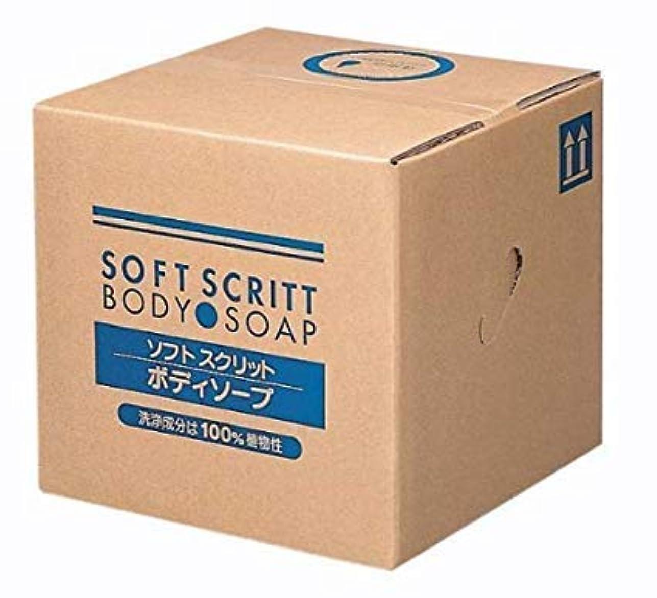 配列ためらうレーザ業務用 SOFT SCRITT(ソフト スクリット) ボディソープ 18L 熊野油脂 コック無し