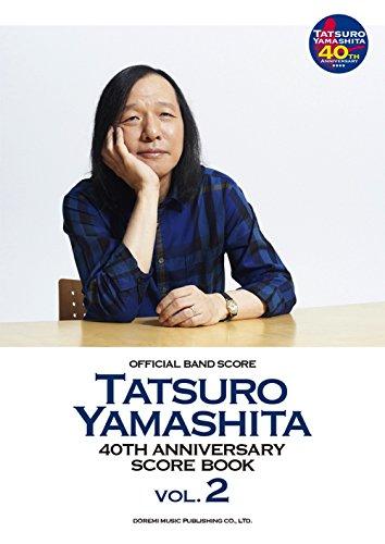 オフィシャル・バンドスコア 山下達郎 / 40th Anniversary Score Book Vol.2 (バンド・スコア) - 編集部, リディア, 平間 至