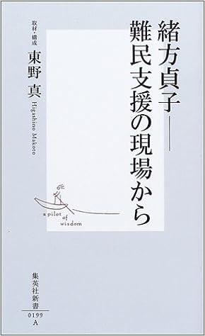 緒方貞子 ―難民支援の現場から (集英社新書)