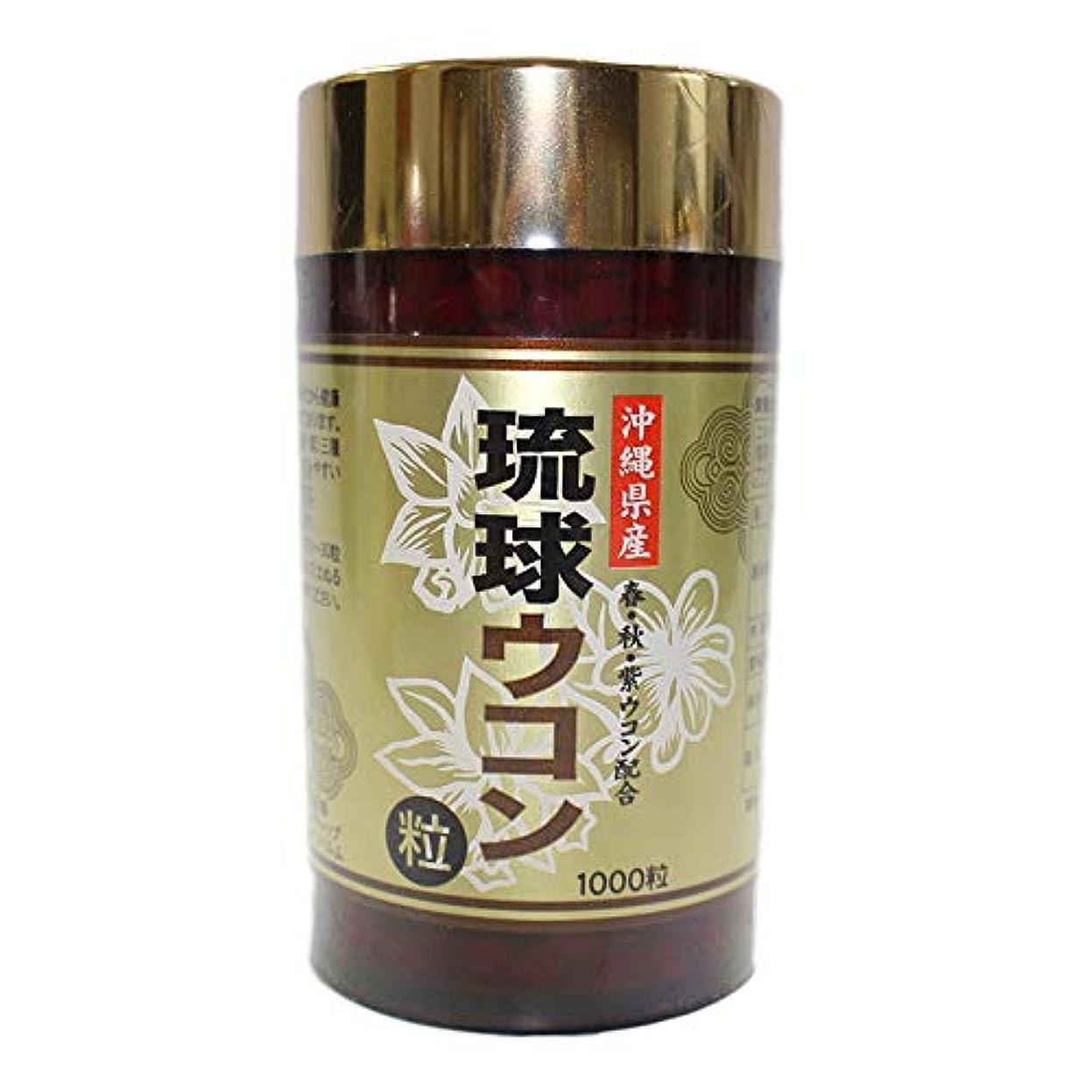 東ティモール石化する割合沖縄県産 琉球ウコン粒100g(1瓶)