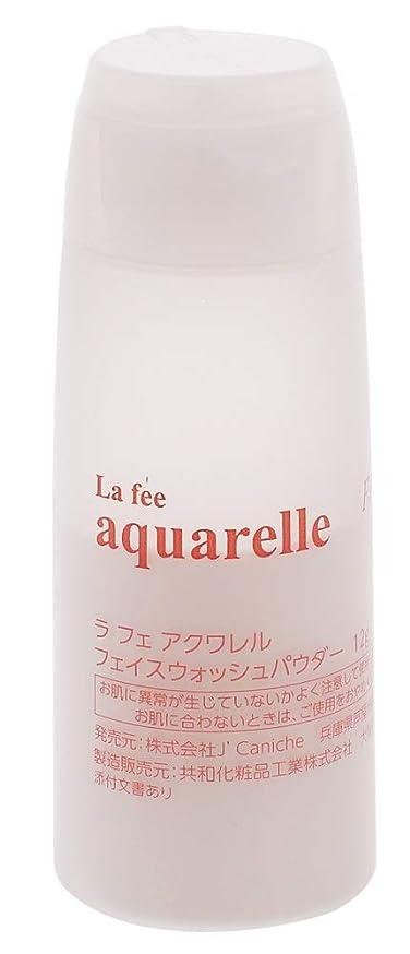 毛布近傍そこからラベンダー洗顔パウダー酵素★ アクワレル フェイスウォッシュパウダー 12g 日本製/スイサイ