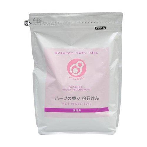 やさしくなりたい 洗濯用ハーブの香り粉石けん 1.8 kg