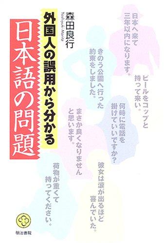 外国人の誤用から分かる日本語の問題