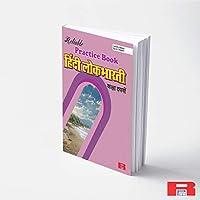 Std 10 Hindi Lokbharati | Reliable Series | Hindi | SSC Maharashtra State Board | Based on the Std 10th New Syllabus
