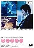 ランデブー [DVD] image