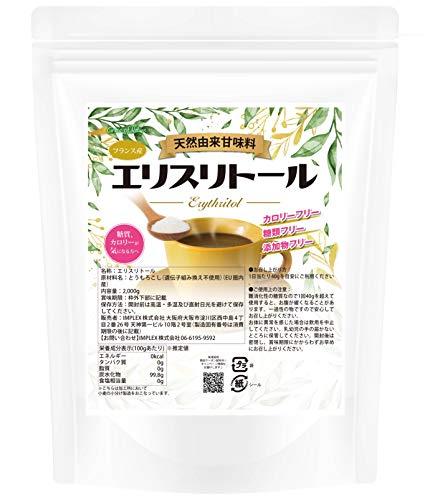 エリスリトール 遺伝子組み換え材料不使用 天然甘味料 カロリーゼロ 希少糖 糖質制限 糖質ゼロ 砂糖代替甘味料 ゼロカロリー シュガー 調味料に 2000g(2kg)
