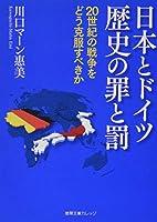 日本とドイツ 歴史の罪と罰: 20世紀の戦争をどう克服すべきか (徳間文庫カレッジ)