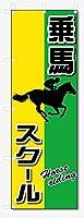 のぼり旗 乗馬スクール (W600×H1800)
