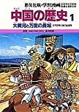 学習漫画 中国の歴史―集英社版 (1)