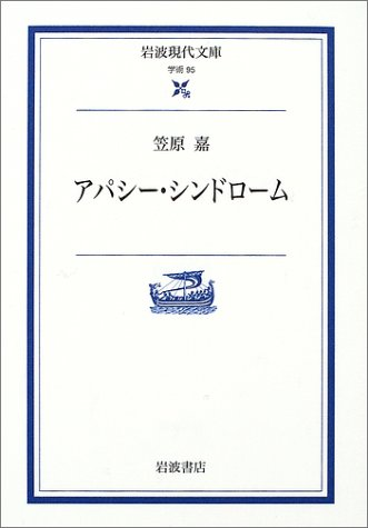 アパシー・シンドローム (岩波現代文庫)の詳細を見る