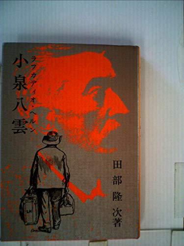 小泉八雲―ラフカディオ・ヘルン (1980年)の詳細を見る