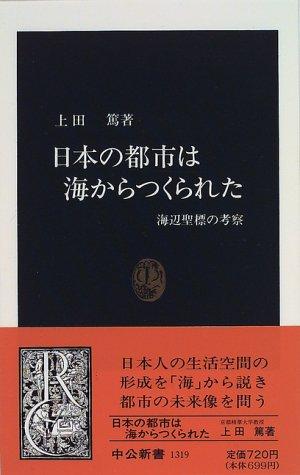 日本の都市は海からつくられた―海辺聖標の考察 (中公新書)