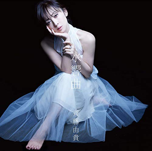 デビュー35周年記念セルフカバーアルバム「水響曲」[初回限定盤] [2CD]