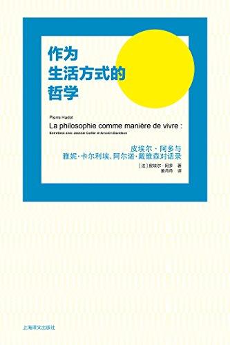 作为生活方式的哲学 (English Edition)