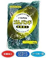 輪ゴム(ゴムバンド) #360(#35-3) ミドリ色 1kg(正味重量) UVカットシ-スルーポリ袋入り