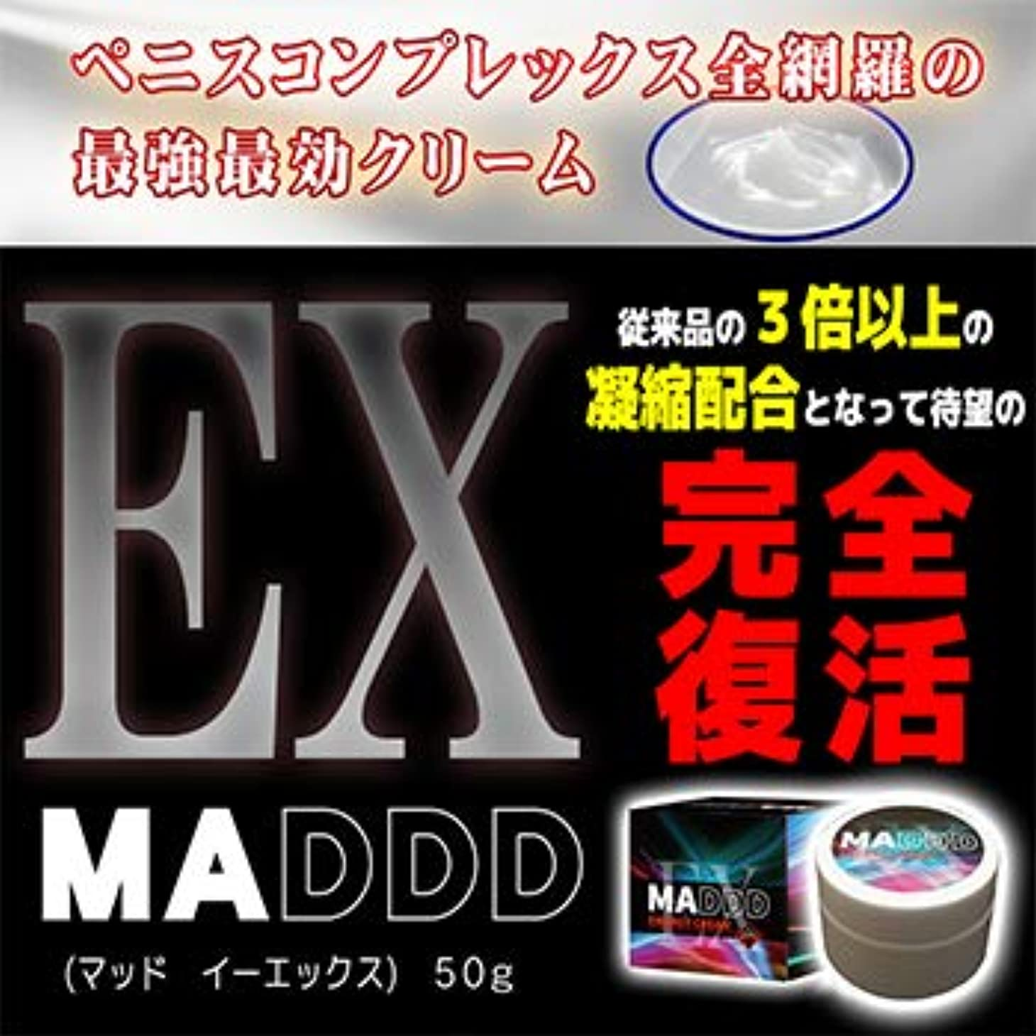 宗教的なポジティブアンプMADDD EX 増大クリーム 自信 持続力 厳選成分 50g (単品購入)