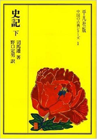 史記 下  中国の古典シリーズ 1