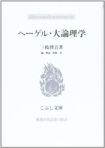 ヘーゲル・大論理学 (こぶし文庫―戦後日本思想の原点)