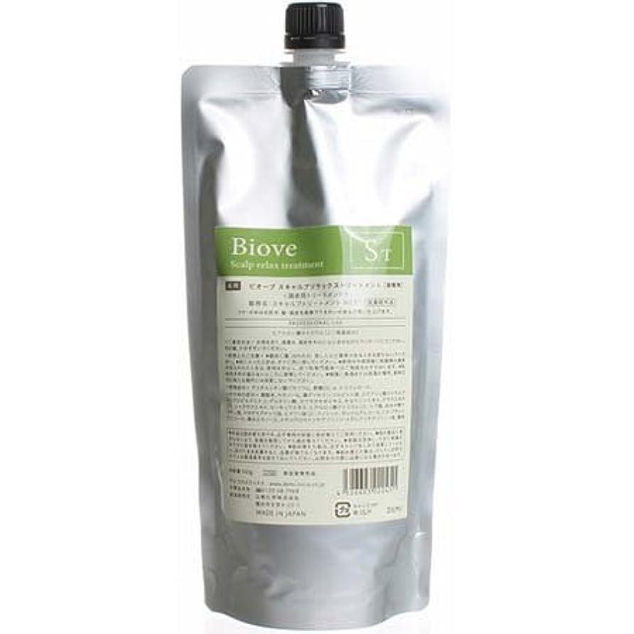 欠如つぼみ化学デミ〈ビオーブ〉スキャルプリラックス トリートメント[医薬部外品] 詰替用450g