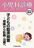 小児科診療 2011年 増刊号