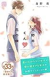 花野井くんと恋の病 プチデザ(33) (デザートコミックス)