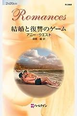 結婚と復讐のゲーム (ハーレクイン・ロマンス) Kindle版