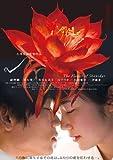 シャニダールの花 特別版 Blu-ray[Blu-ray/ブルーレイ]