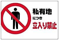 表示看板 「私有地につき立入り禁止」 反射加工なし 横型 特大サイズ 90cm×135cm VH-166XL