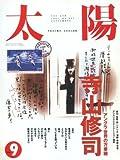 太陽 1991年9月号NO363 特集::寺山修司 アングラ世界の万華鏡
