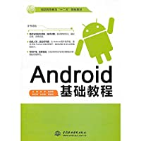 """Android基础教程(高职高专教育""""十二五""""规划教材)"""