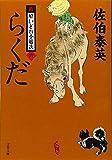 らくだ 新・酔いどれ小籐次(六) (文春文庫)