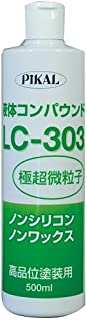 PiKAL [ 日本磨料工業 ] コンパウンド 液体コンパウンド LC-303 500ml  [HTRC3]