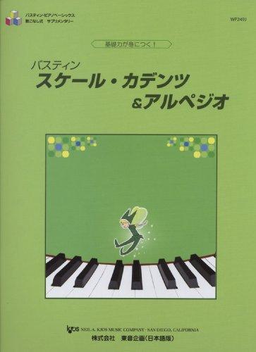 WP249J バスティン スケールカデンツ&アルペジオ ピアノベーシックス 数こなし式 サプリメンタリー