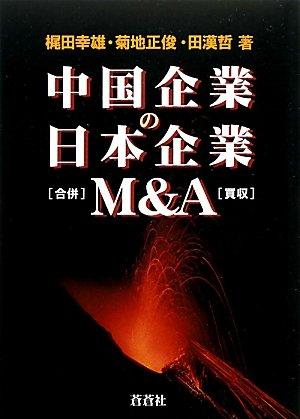 中国企業の日本企業M&Aの詳細を見る