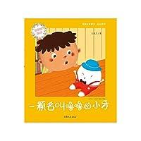 一颗名叫噜噜的小牙(五妞儿成长童话集)/短篇注音童话成长童话