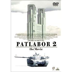 """機動警察パトレイバー2 the Movie [DVD]"""""""